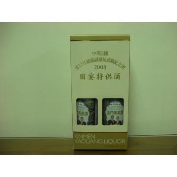 2008國宴特供酒(2入)